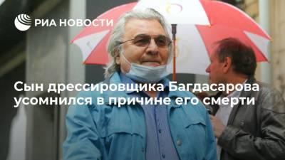 Сын дрессировщика Багдасарова усомнился в причине его смерти