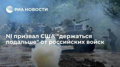 """NI призвал США """"держаться подальше"""" от российских войск"""