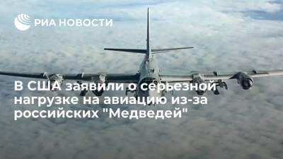 """В США заявили о серьезной нагрузке на авиацию из-за российских """"Медведей"""""""