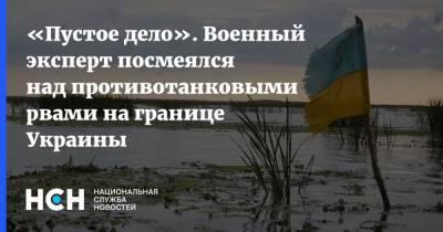 «Пустое дело». Военный эксперт посмеялся над противотанковыми рвами на границе Украины