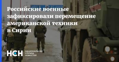Российские военные зафиксировали перемещение американской техники в Сирии