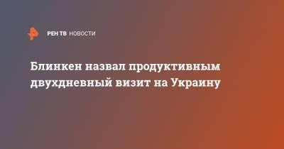 Блинкен назвал продуктивным двухдневный визит на Украину