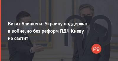 Визит Блинкена: Украину поддержат в войне, но без реформ ПДЧ Киеву не светит