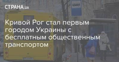 Кривой Рог стал первым городом Украины с бесплатным общественным транспортом