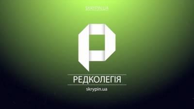 «Редколлегия» на Skrypin.ua: визит Блинкена в Украину и возможное назначение нового главы КГГА