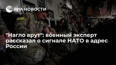 """""""Нагло врут"""": военный эксперт рассказал о сигнале НАТО в адрес России"""