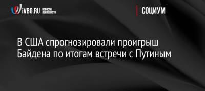 В США спрогнозировали проигрыш Байдена по итогам встречи с Путиным