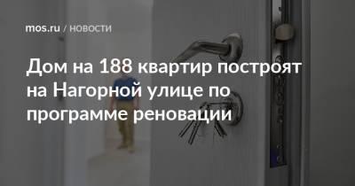 Дом на 188 квартир построят на Нагорной улице по программе реновации