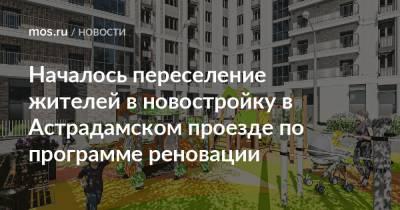 Началось переселение жителей в новостройку в Астрадамском проезде по программе реновации