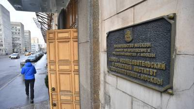 Здание Института генплана Москвы капитально отремонтируют