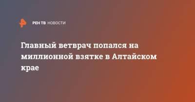 Главный ветврач попался на миллионной взятке в Алтайском крае