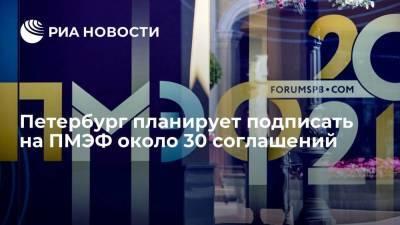 Петербург планирует подписать на ПМЭФ около 30 соглашений