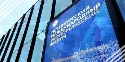 Петербургский международный экономический форум станет площадкой для диалога между странами