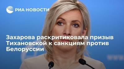 Захарова раскритиковала призыв Тихановской к санкциям против Белоруссии