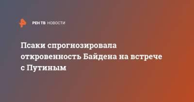 Псаки спрогнозировала откровенность Байдена на встрече с Путиным