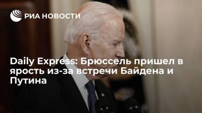 Daily Express: Брюссель пришел в ярость из-за встречи Байдена и Путина