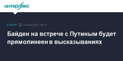 Байден на встрече с Путиным будет прямолинеен в высказываниях