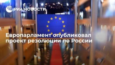 Европарламент опубликовал проект резолюции по России