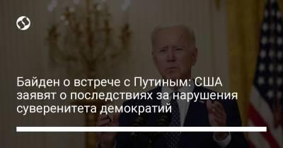 Байден о встрече с Путиным: США заявят о последствиях за нарушения суверенитета демократий