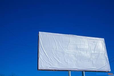 Южно-Сахалинск хочет нежно снести 6 незаконных рекламных конструкций