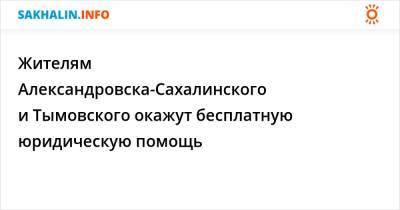 Жителям Александровска-Сахалинского и Тымовского окажут бесплатную юридическую помощь