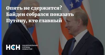 Опять не сдержится? Байден собрался показать Путину, кто главный