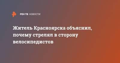 Житель Красноярска объяснил, почему стрелял в сторону велосипедистов