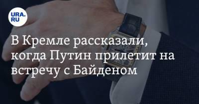 В Кремле рассказали, когда Путин прилетит на встречу с Байденом