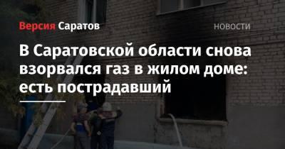 В Саратовской области снова взорвался газ в жилом доме: есть пострадавший