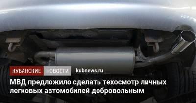 МВД предложило сделать техосмотр личных легковых автомобилей добровольным