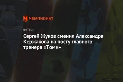 Сергей Жуков сменил Александра Кержакова на посту главного тренера «Томи»