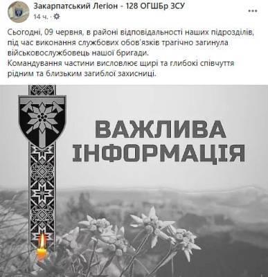 На Донбассе погибла военнослужащая ВСУ