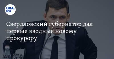 Свердловский губернатор дал первые вводные новому прокурору