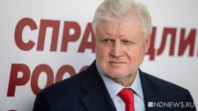 Миронов о пенсионной реформе: «На месте руководителей «Единой России» постеснялся выдавать такие результаты за достижение»