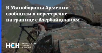 В Минобороны Армении сообщили о перестрелке на границе с Азербайджаном