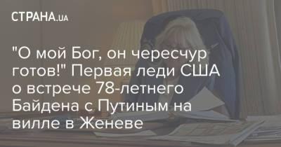 """""""О мой Бог, он чересчур готов!"""" Первая леди США о встрече 78-летнего Байдена с Путиным на вилле в Женеве"""