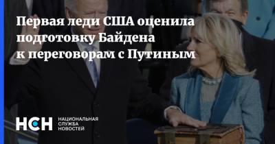 Первая леди США оценила подготовку Байдена к переговорам с Путиным