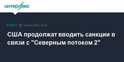 """США продолжат вводить санкции в связи с """"Северным потоком 2"""""""