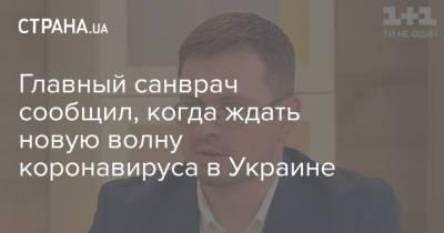 Главный санврач сообщил, когда ждать новую волну коронавируса в Украине