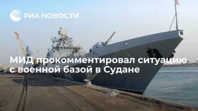 Захарова подтвердила интерес России к развитию военно-технического сотрудничества с Суданом