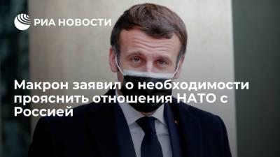 Президент Франции Эммануэль Макрон заявил о необходимости прояснить отношения НАТО с Россией