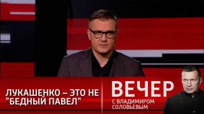 Вечер с Владимиром Соловьевым. Белоруссия готова принять закон об ответственности за призывы к введению санкций