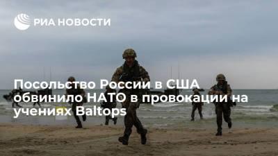 Посольство России в США назвало провокацией использование B-52H на учениях НАТО Baltops