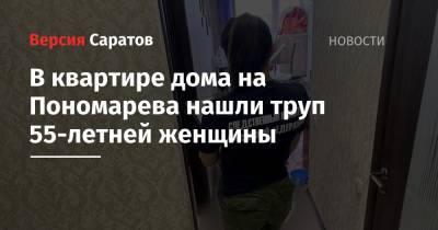 В квартире дома на Пономарева нашли труп 55-летней женщины