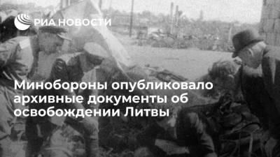 Минобороны опубликовало архивные документы об освобождении Литвы в годы Великой Отечественной
