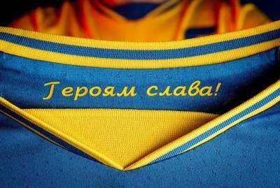 """В УАФ предлагают узаконить лозунг """"Героям слава"""" как официальный футбольный символ Украины"""