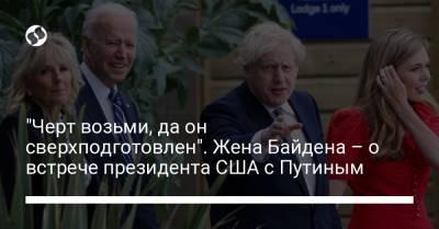 """""""Черт возьми, да он сверхподготовлен"""". Жена Байдена – о встрече президента США с Путиным"""