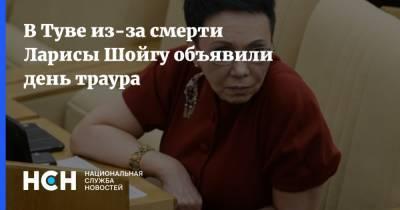В Туве из-за смерти Ларисы Шойгу объявили день траура