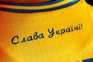 Продолжение скандала: слоганы украинской сборной станут футбольными символами