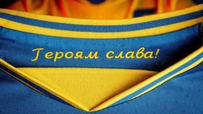 """Есть ли у Украины шанс вернуть лозунг """"Героям слава"""" на форму сборной"""